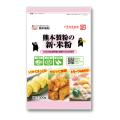 熊本製粉の新・米粉 300g 【熊本県産米使用】