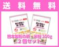 【送料無料】 熊本製粉の新・米粉 2個セット 《ゆうパケット発送対象》