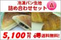 【送料無料】業務用冷凍パン生地詰合せAセット デニッシュ角板&ミニクロワッサン(プレーン)
