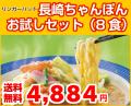 【送料無料】 長崎ちゃんぽんお試しセット(4食X2)