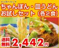 【送料無料】 ちゃんぽん・皿うどんお試しセット(各2食)