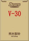 V-30 20kg