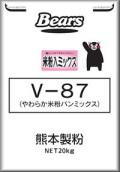 V−87 やわらか米粉パンミックス 20kg