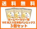 【送料無料】 WE米入り玄米粉パンミックス 3個セット 《ゆうパケット発送対象》