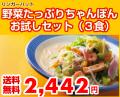 【送料無料】 野菜たっぷりちゃんぽんお試しセット(3食)