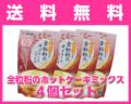 【送料無料】 全粒粉のホットケーキミックス 200g 4個セット 《ゆうパケット利用》