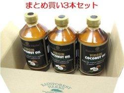 【9月下旬頃発送予定】バージンココナッツオイル virgin coconut oil (冷温圧搾一番搾りやし油)500ml 3本セット BPA(内分泌攪乱化学物質としての懸念)を避けるためにプラスチック容器を使用せずガラス瓶を使用しています