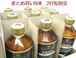 バージンココナッツオイル virgin coconut oil (冷温圧搾一番搾りやし油)500ml 9本セット BPA(内分泌攪乱化学物質としての懸念)を避けるためにプラスチック容器を使用せずガラス瓶を使用しています