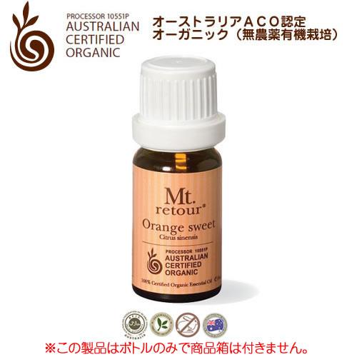 オーガニック エッセンシャルオイル オレンジスイート10ml Mt. retour organics ACO認定 100%オーガニック(無農薬有機栽培)