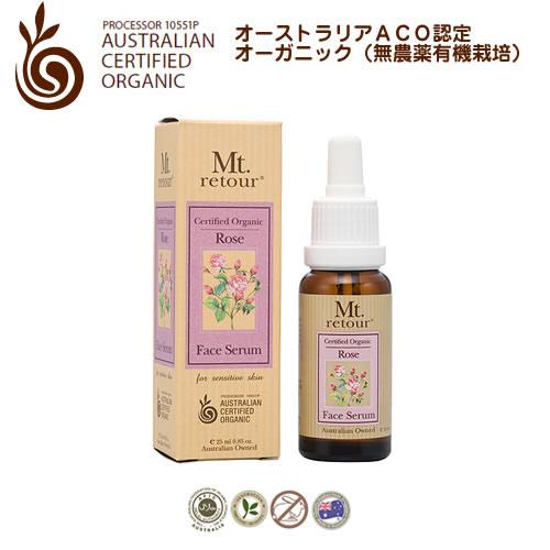 ローズ フェイスセラム 25ml  ACO認定オーガニックスキンケア  Mt. retour Certified Organic Rose Face Serum