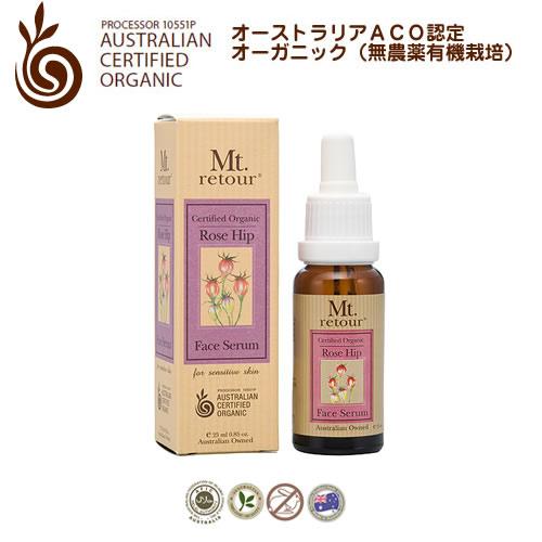 ローズヒップ フェイスセラム25ml  ACO認定オーガニックスキンケア  Mt. retour Certified Organic Rose Hip Face Serum