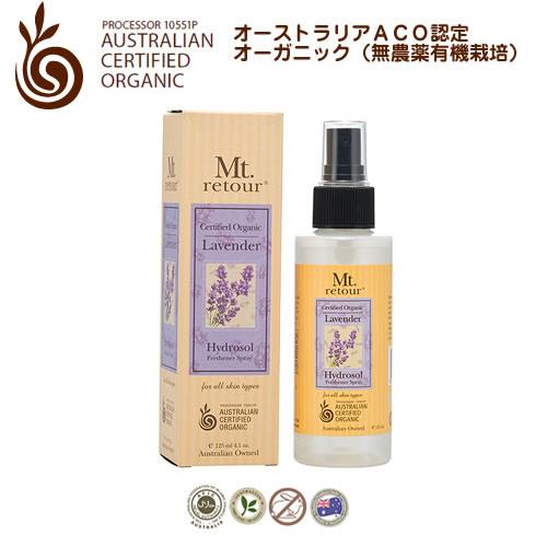 ラベンダー ハイドロゾル 125ml (化粧水)ACO認定オーガニックスキンケア Mt. retour Certified Organic Lavender  Hydrosol