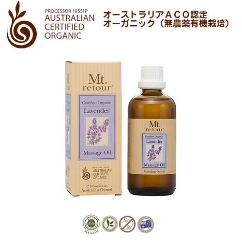 ラベンダー ボディーオイル 100ml ACO認定オーガニックスキンケア Mt. retour Certified Organic Lavender Massage Oil