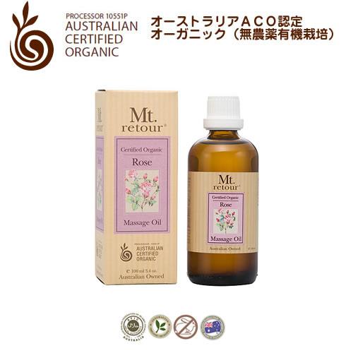ローズ ボディーオイル 100ml ACO認定オーガニックスキンケア Mt. retour Certified Organic Rose Massage Oil