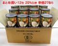 オーガニックココナッツミルク400ml×12缶セット 有機JAS認定食品・BPA(内分泌攪乱化学物質としての懸念)が溶け出すリスクを避けるために缶内側にBPAの使用をしておりません・砂糖無添加・無精製・無漂白・無保存剤・certified organic coconut milk