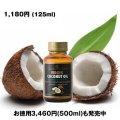バージンココナッツオイル virgin coconut oil (冷温圧搾一番搾りやし油)125ml 1本 【10月中旬頃発送予定】BPA(内分泌攪乱化学物質としての懸念)を避けるためにプラスチック容器を使用せずガラス瓶を使用しています
