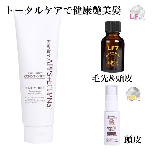 【頭皮・毛先・美髪へ】フラーレンAPPS+E(TPNa)トータルケアで健康美髪