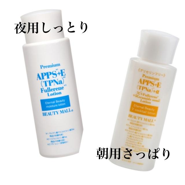 朝晩2種 APPS+E(TPNa)化粧水でパーフェクト美肌へ