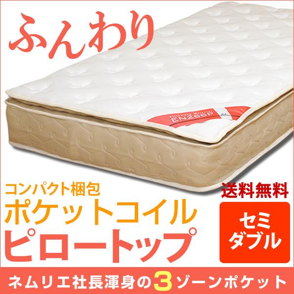 3ゾーン ポケットコイル マットレス【セミダブル】ふんわりピロートップEN266P (片面仕様)