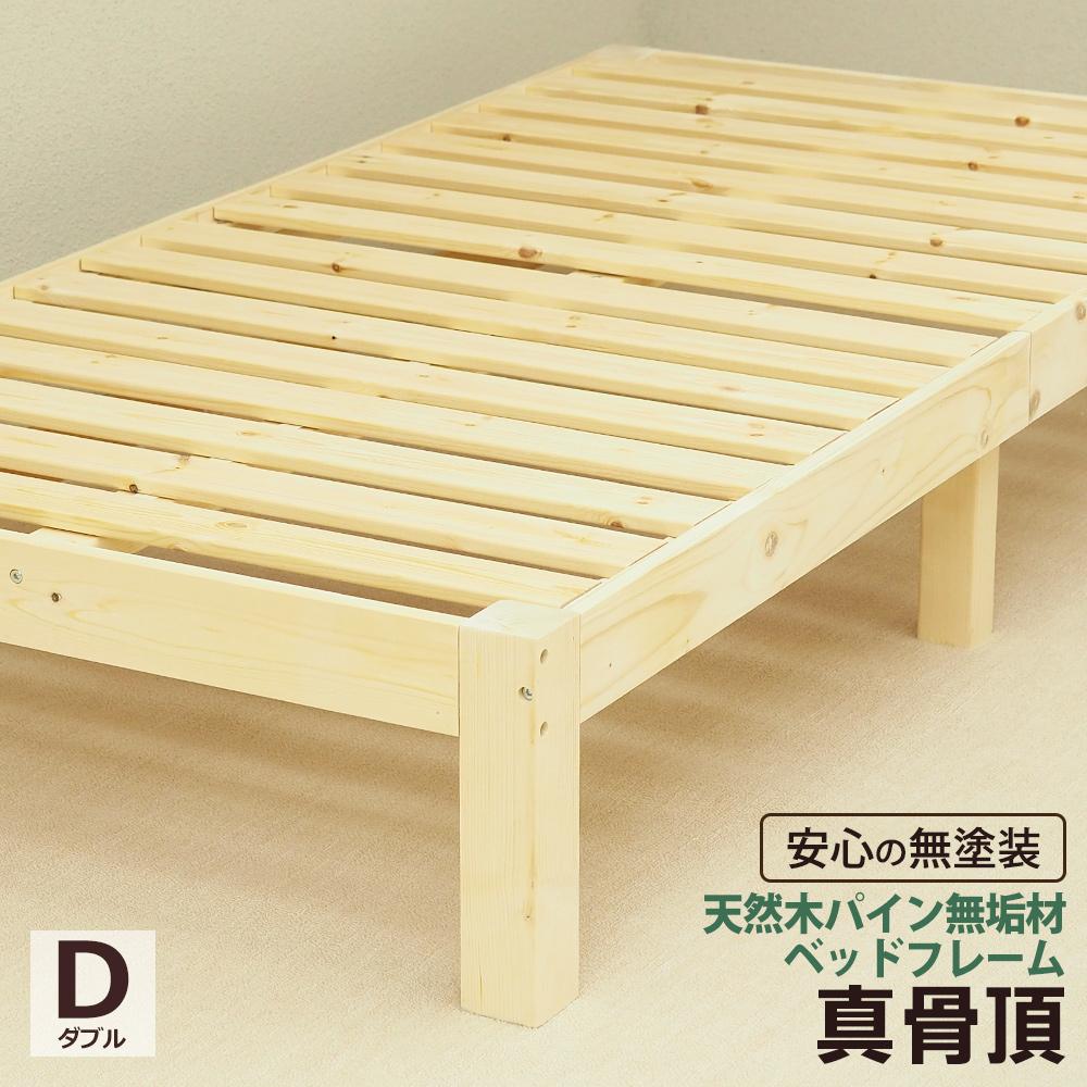 北欧パイン 無垢材 木製ベッドフレーム 真骨頂 ダブル