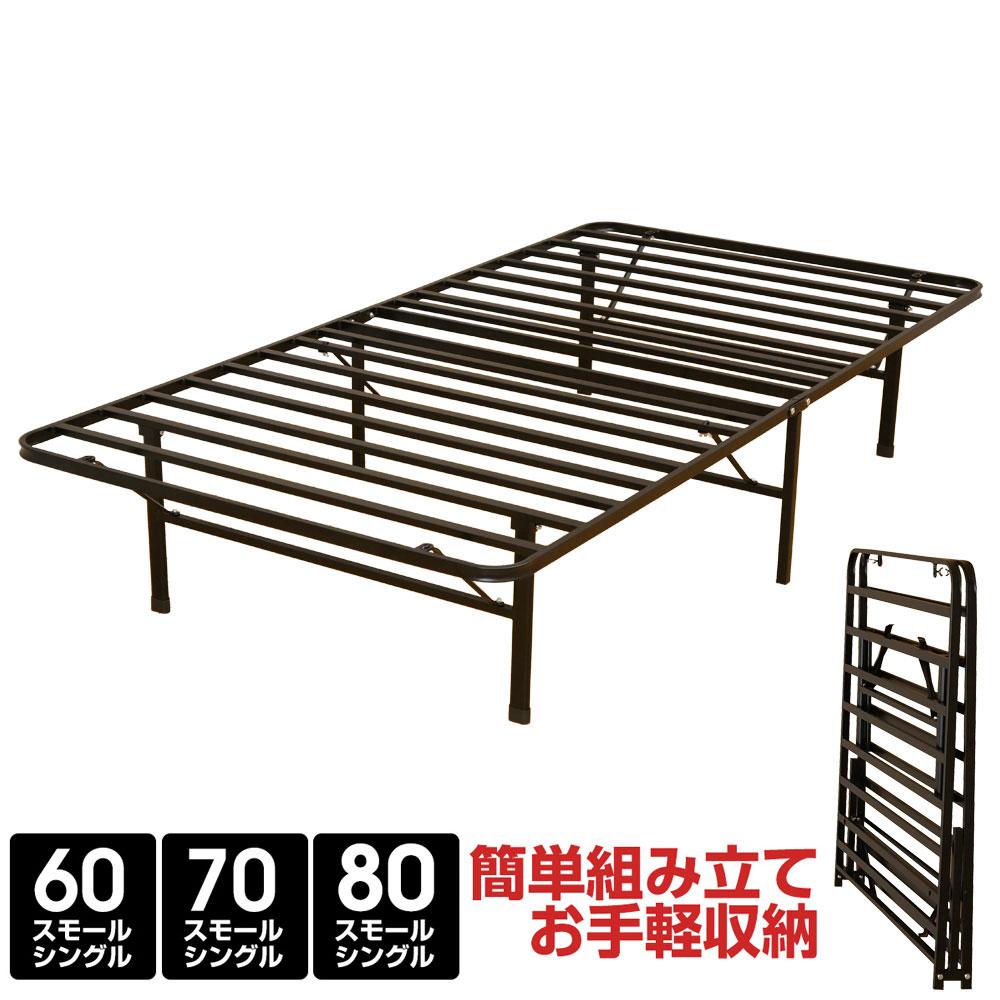パイプベッド(60スモールシングル)または(70スモールシングル)折り畳み ベッド 黒 ブラック EN050 EN050