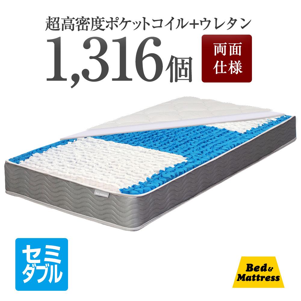 マットレス ポケットコイル セミダブル ベッド用 ポケットコイルマットレス 超高密度EN234PN 3ゾーン この価格帯イチオシ