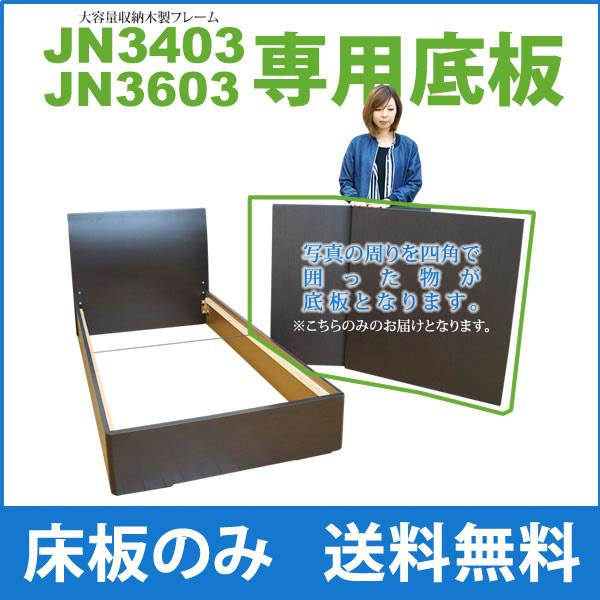 ■ JN-3403用・3603用 底板のみ (JN-3403用・3603用底板)