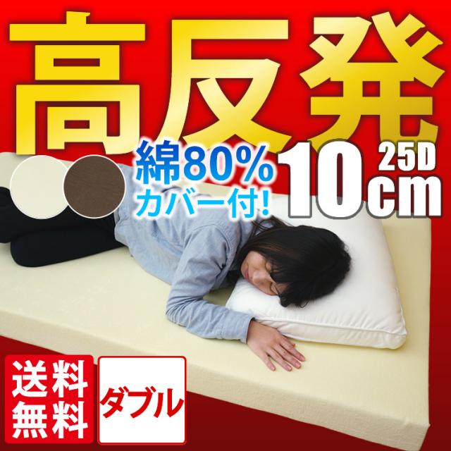 【送料無料】高反発マットレス ダブル 厚さ10cm 密度25D シンカーパイル マット