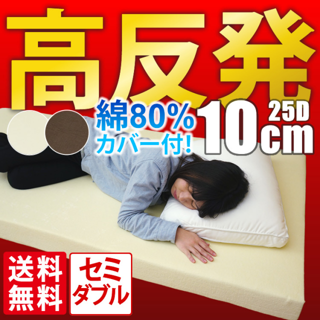 【送料無料】高反発マットレス セミダブル 厚さ10cm 密度25D シンカーパイル マット