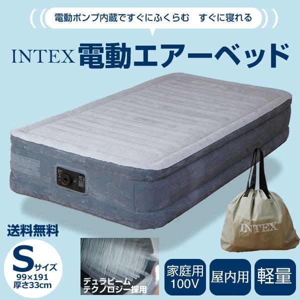 エアーベッド エアーマット 電動ポンプ内臓 電動エアーベッド シングル 簡易ベッド 車中泊 屋内専用 INTEX AIR air