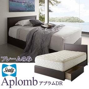 シーリー アプラムDR ベッド フレーム ワイドダブル 引き出し付き 【代引き不可】(DW-アプラムDR/ダーク