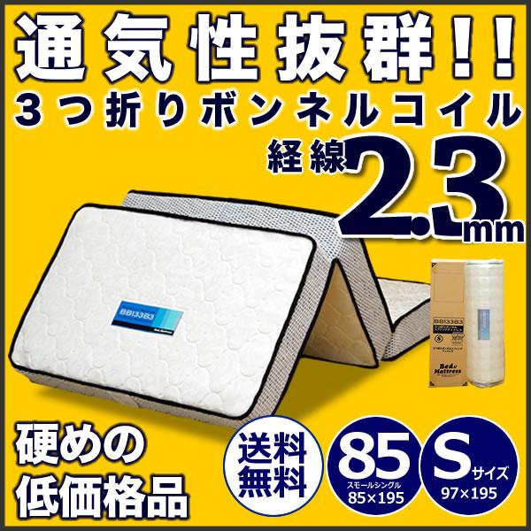 シングル or 85スモールシングル ボンネルコイル 三つ折り マットレス BB133B3