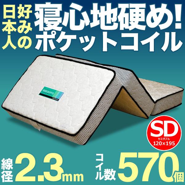 セミダブル ポケットコイル 三つ折り マットレス BB133P3