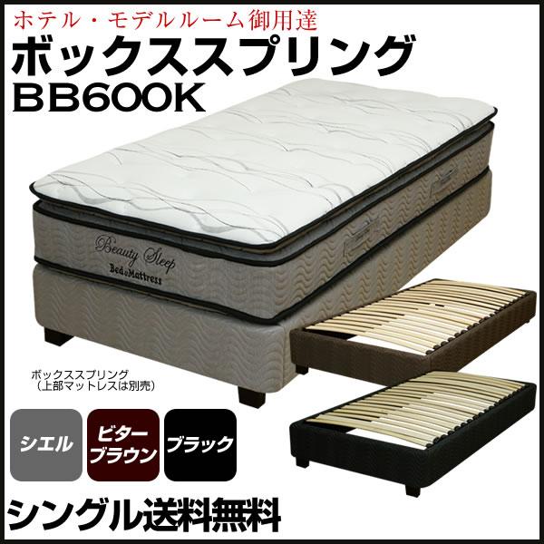 シングル ベッドフレーム ノックダウン BB600K 組み立て式