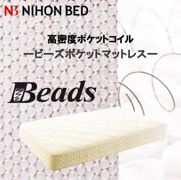 日本ベッド ビーズポケット マットレス 160クイーン レギュラー(11195) ソフト(11196) ハード(11194) 【代引き不可】(CQ?ビーズ