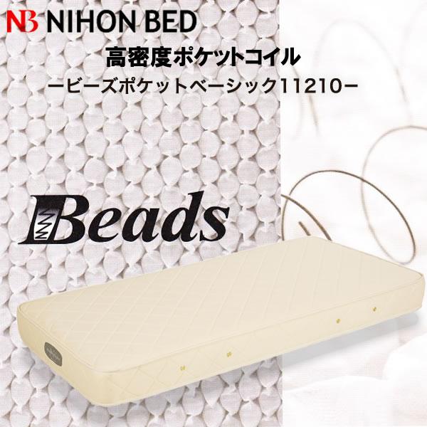 SD-ビーズポケットベーシック11210 日本ベッド セミダブル サイズ マットレス