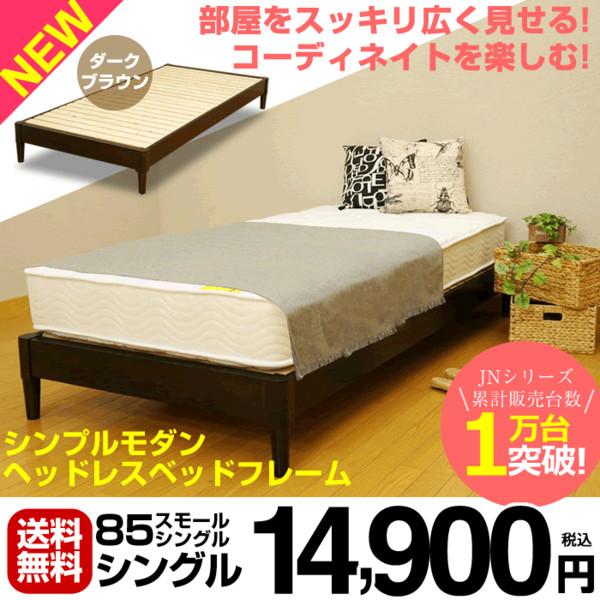 ベッドフレーム シングル・85スモールシングル ヘッドボード無し(JN3400)  木製ベッド