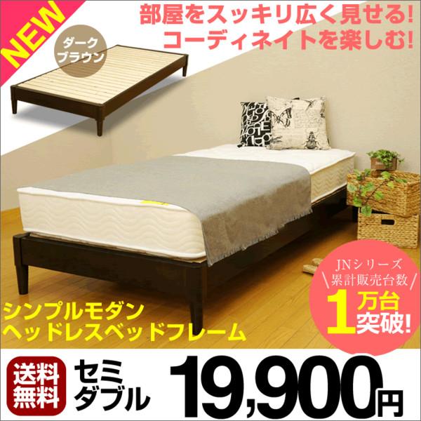 ベッドフレーム セミダブル ヘッドボード無し(JN3400) 木製ベッド