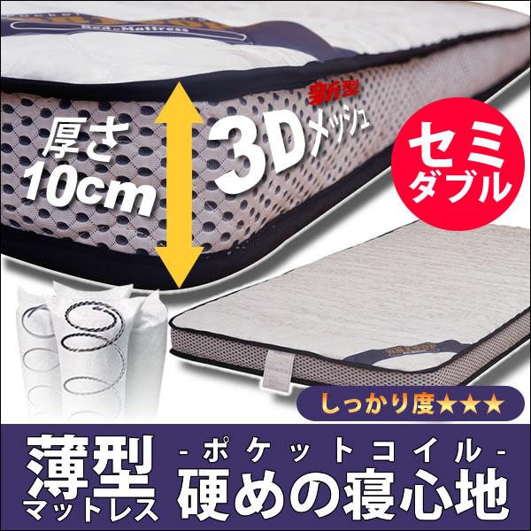 セミダブル ポケットコイル マットレス BB100P
