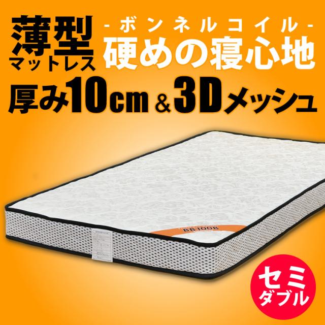 【送料無料】マットレス セミダブル ボンネルコイル 薄型 10cm BB100B / コンパクト梱包 3Dメッシュ