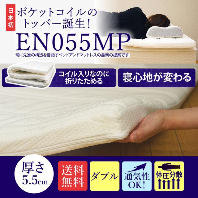 低反発 マットレスパッド ダブル スプリングトッパー トッパー オーバーレイマットレス ミニポケットコイル入り 厚さ5.5cm D-EN055MP D-EN055M