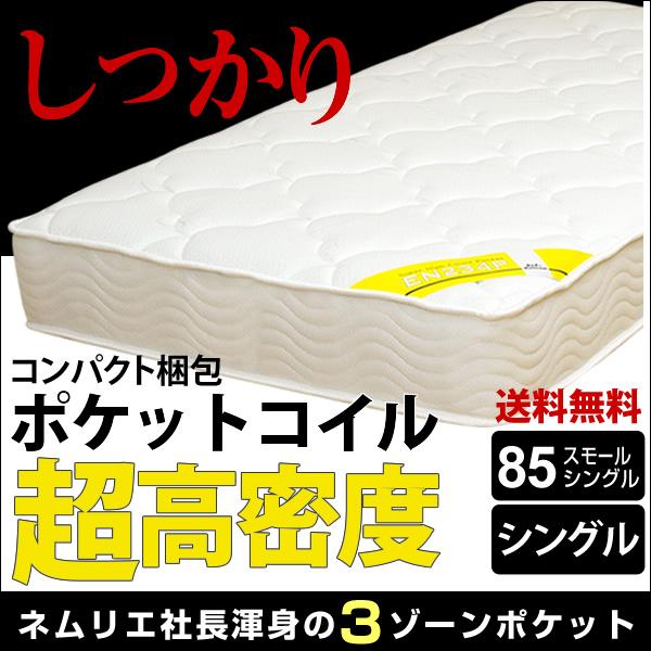 マットレス ポケットコイル シングル または 85スモールシングル ベッド用 ポケットコイルマットレス 超高密度EN234P 3ゾーン この価格帯イチオシ