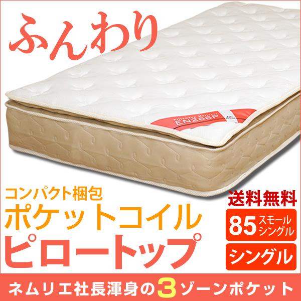 3ゾーン ポケットコイル マットレス【シングル】ふんわりピロートップEN266P (片面仕様)