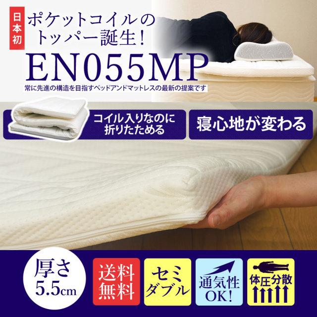 低反発 マットレスパッド セミダブル スプリングトッパー トッパー オーバーレイマットレス ミニポケットコイル入り 厚さ5.5cm SD-EN055MP SD-EN055M