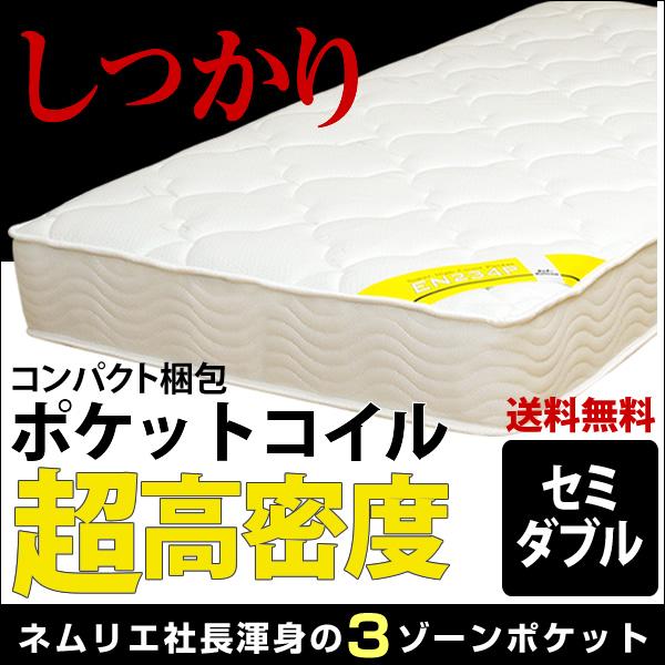 マットレス ポケットコイル セミダブル ベッド用 ポケットコイルマットレス 超高密度EN234P 3ゾーン この価格帯イチオシ