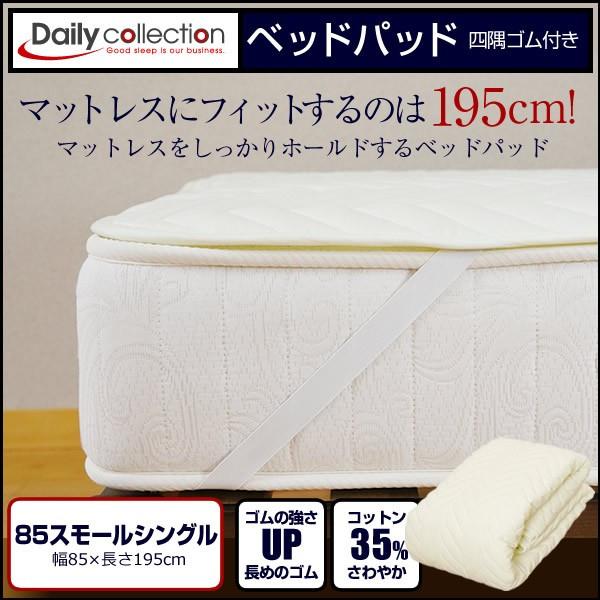 【洗えるベッドパッド】デイリーコレクション ベッドパッド 85スモールシングル キナリ【送料無料】