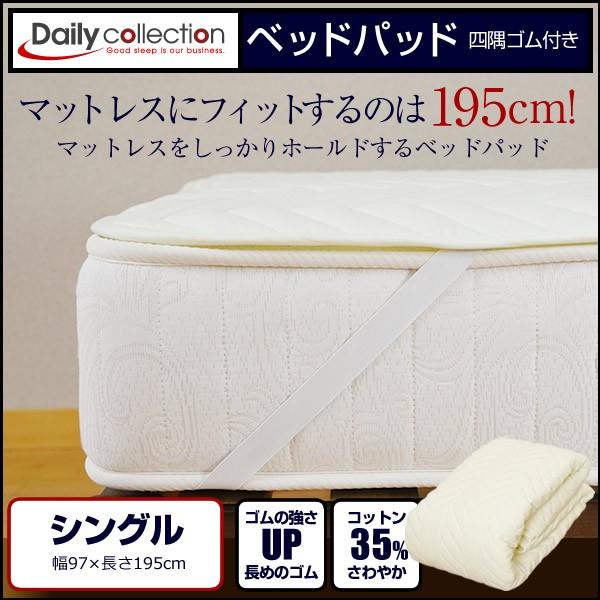 【洗えるベッドパッド】デイリーコレクション ベッドパッド シングル キナリ【送料無料】