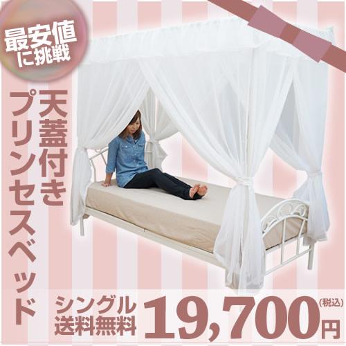 シングル お姫様ベッド 姫 TB-040 天蓋付きベッド 天蓋 姫系 カーテン付  フレームのみ