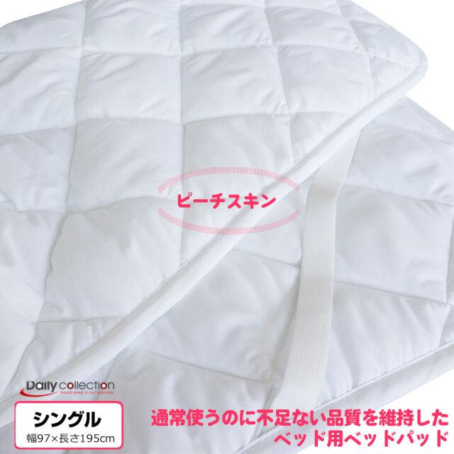 【送料無料】★洗えるベッドパッド★ デイリーコレクション ベッドパッド シングル ベッドパッド11 ベッドパッド11【時間指定対応】