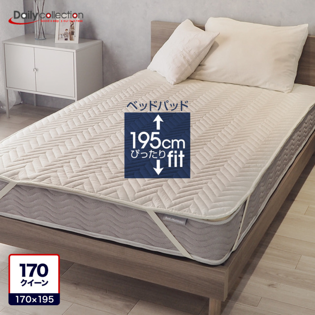 【洗えるベッドパッド】デイリーコレクション ベッドパッド 170クイーン キナリ【送料無料】